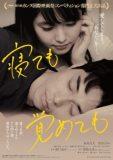 Asako I and II 2018 Film Poster