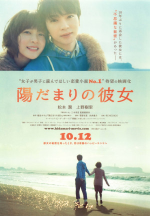 Girl in the Sunny Place 2013 Film Poster